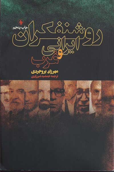 roshanfekran-irani-va-gharb-5th-edition-fp